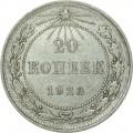 20 копеек 1923 СССР, разновидность 3 - иное начертание РСФСР