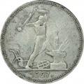 50 копеек 1927 СССР, из обращения