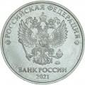5 рублей 2021 Россия ММД, отличное состояние