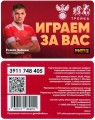 Transport card troika R. Zobnin, Russian national football team for the World Cup 2020