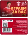 Transport card troika A. Sobolev, Russian national football team for the World Cup 2020