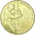 10 рублей 2021 ММД Человек труда, Нефтяник, монометалл, отличное состояние
