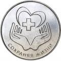 25 rubles 2021 Transnistria, Saving lives