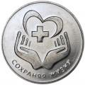 3 rubles 2021 Transnistria, Saving lives