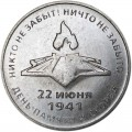 3 rubles 2021 Transnistria, Day of Remembrance and Sorrow