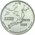 1 рубль 2021 Приднестровье, XXXII Летние Олимпийские игры в Токио