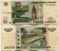 10 рублей 1997 красивый номер ЧЧ 3395555, банкнота из обращения