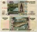10 рублей 1997 красивый номер радар ЧЗ 8053508, банкнота из обращения