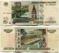 10 рублей 1997 красивый номер ХС 5552335 , банкнота из обращения