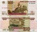 100 рублей 1997 красивый номер радар оН 8933398, банкнота из обращения