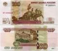 100 рублей 1997 красивый номер минимум чК 0000644, банкнота из обращения