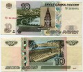 10 рублей 1997 красивый номер ЧО 2899995, банкнота из обращения