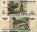 10 рублей 1997 красивый номер ЧА 9088887, банкнота из обращения