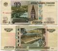 10 рублей 1997 красивый номер ТЧ 3085555, банкнота из обращения