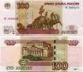 100 рублей 1997 красивый номер минимум чО 0000245, банкнота из обращения