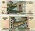 10 рублей 1997 красивый номер ХВ 0005537, банкнота из обращения