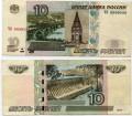 10 рублей 1997 красивый номер ЧП 0009426, банкнота из обращения