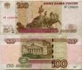 100 рублей 1997 красивый номер радар мЭ 1240421, банкнота из обращения