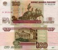 100 рублей 1997 красивый номер радар эч 9313139, банкнота из обращения