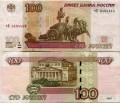 100 рублей 1997 красивый номер чК 0404444, банкнота из обращения