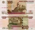 100 рублей 1997 красивый номер мБ 8888458, банкнота из обращения
