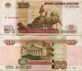 100 рублей 1997 красивый номер радар гЕ 6832386, банкнота из обращения