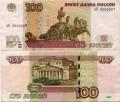 100 рублей 1997 красивый номер минимум лВ 0000587, банкнота из обращения