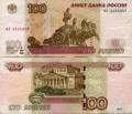 100 рублей 1997 красивый номер мА 4444342, банкнота из обращения