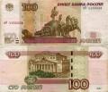 100 рублей 1997 красивый номер иЧ 4103333, банкнота из обращения