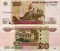 100 рублей 1997 красивый номер оВ 8838886, банкнота из обращения