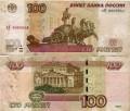 100 рублей 1997 красивый номер минимум кЯ 0000941, банкнота из обращения
