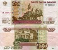 100 рублей 1997 красивый номер минимум сК 0000150, банкнота из обращения