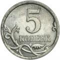 5 копеек 2008 Россия СП, редкая разновидность 5.21, из обращения
