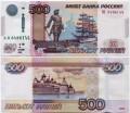 500 рублей 1997 модификация 2010, серия-призрак ЭП, банкнота UNC без обращения