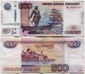 500 рублей 1997 модификация 2010, серия-призрак ЭП, банкнота из обращения VF