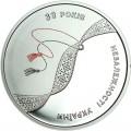 5 hryvnia 2021 Ukraine 30 years of independence of Ukraine