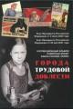 Альбом для 10 рублевых монет Города трудовой доблести