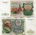 200 рублей 1991, банкнота переходных серий АИ-АО, из обращения, XF-VF