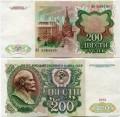 200 рублей 1991, банкнота стартовой серии АА, из обращения