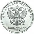 2 рубля 2019 Россия ММД, разновидность Б2: знак толстый, смещен левее