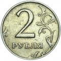 2 рубля 2008 Россия ММД, разновидность 1.41: завиток ближе к канту