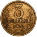 3 копейки 1977 СССР, разновидность шт. 3.1, с остью