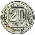 20 копеек 1952 СССР, разновидность шт. 3, буква Р опущена