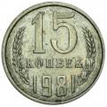15 копеек 1981 СССР, разновидность с остями, шт. 2, волосатая