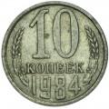 10 копеек 1984 СССР, разновидность с уступом, шт. 2.1