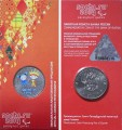 25 roubles 2013 SPMD Sochi 2014, Ray of Light and Snowflake, colorized (red blister)