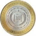 10 rubles 2010 SPMD The Chechen Republic - RARE