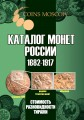 Catalogue of Russian coins 1682-1917 with prices