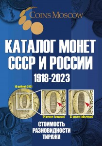 Catalog of Soviet Union and Russian coins 1918-2022 CoinsMoscow (with prices)
