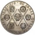 10 марок 1975 Германия, 20 лет Варшавскому договору